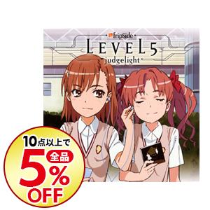 10点購入で全品5%OFF 中古 CD DVD fripSide おすすめ特集 とある科学の超電磁砲 激安通販 初回限定盤 新OPテーマ-LEVEL5-Judgelight-