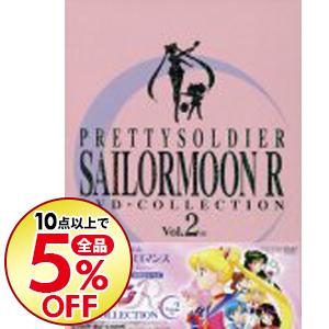 【中古】美少女戦士セーラームーンR DVD-COLLECTION VOL.2 限定版 / 幾原邦彦【監督】