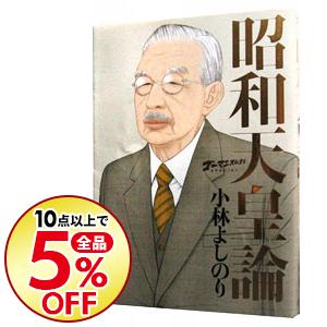 10点購入で全品5%OFF 中古 即日出荷 昭和天皇論 小林よしのり ●日本正規品●