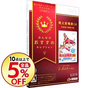 送料無料 10点購入で全品5%OFF SALE 中古 Wii 外装紙ケース付属 みんなのおすすめセレクション 桃太郎電鉄 上等 北海道大移動の巻 16