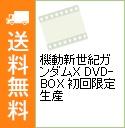 【中古】【ライナーノート・ブックマーク付】機動新世紀ガンダムX DVD-BOX 初回限定生産 / 高松信司【監督】