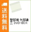 【中古】【特典DVD付】警部補 矢部謙三 DVD-BOX / 邦画