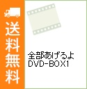 【中古】全部あげるよ DVD-BOX1 / 洋画