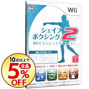 送料無料 10点購入で全品5%OFF 中古 シェイプボクシング2 最新 Wii 定番の人気シリーズPOINT(ポイント)入荷 Wiiでエンジョイダイエット