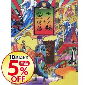 【中古】【Blu-ray】モノノ怪+怪-ayakashi-化猫 Blu-ray BOX ブックレット付 / 中村健治【監督】