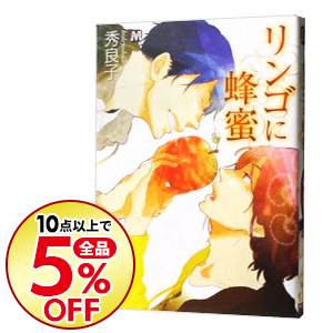 【10点購入で全品5%OFF】 【中古】リンゴに蜂蜜 / 秀良子 ボーイズラブコミック