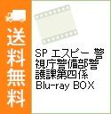【中古】【Blu-ray】SP エスピー 警視庁警備部警護課第四係 Blu-ray BOX / 邦画