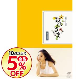 【中古】おひさま 完全版 DVD-BOX1 / 邦画