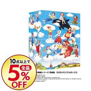 【中古】【ブックレット付】世界名作劇場シリーズ 完結版 DVDメモリアルボックス / 楠葉宏三【監督】