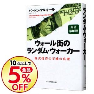 10点購入で全品5%OFF スピード対応 全国送料無料 中古 ウォール街のランダム G. ウォーカー 新作多数 MalkielBurton