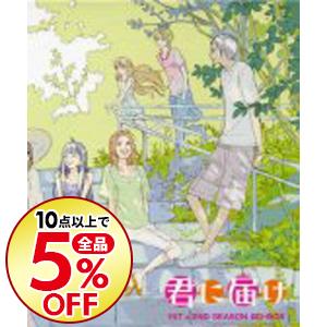 【中古】【Blu-ray】君に届け 1ST&2ND SEASON BD-BOX / 鏑木ひろ【監督】