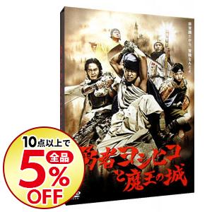 【中古】【特典DVD付】勇者ヨシヒコと魔王の城 DVD-BOX / 福田雄一【監督】