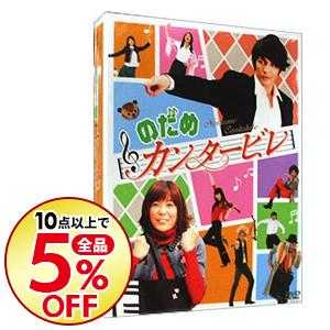 【中古】のだめカンタービレ DVD-BOX / 邦画