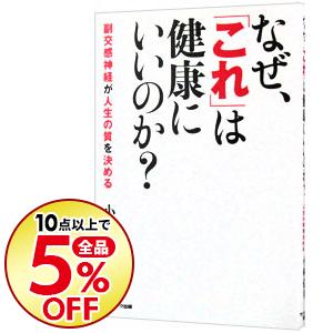 【10点購入で全品5%OFF】 【中古】なぜ、「これ」は健康にいいのか?-副交感神経が人生の質を決める- / 小林弘幸
