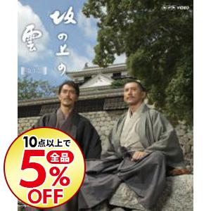 【中古】【Blu-ray】NHKスペシャルドラマ 坂の上の雲 第3部 ブルーレイBOX / 邦画