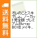【中古】【Blu-ray】オレのことスキでしょ。 ノーカット完全版 プレミアムBlu-ray BOXII メイキングもスキでしょ。《後編》同梱セット / 洋画