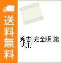 【中古】秀吉 完全版 第弐集 / 邦画