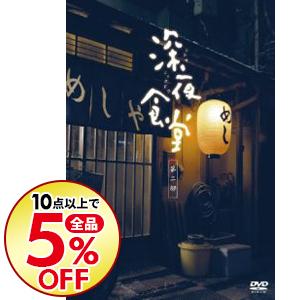 送料無料 10点購入で全品5%OFF 買取 中古 深夜食堂 邦画 第二部 値引き ディレクターズカット版
