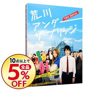【中古】【Blu-ray】荒川アンダー ザ ブリッジ THE MOVIE スペシャルエディション / 飯塚健【監督】