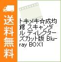 【中古】【Blu-ray】トキメキ☆成均館 スキャンダル ディレクターズカット版 Blu-ray BOX1 / 洋画