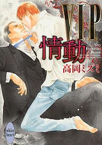10点購入で全品5%OFF 中古 VIP情動 高岡ミズミ VIPシリーズ8 送料無料/新品 公式ストア ボーイズラブ小説