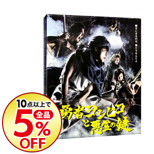 【中古】【Blu-ray】勇者ヨシヒコと悪霊の鍵 Blu-ray BOX / 福田雄一【監督】