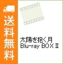 【中古】【Blu-ray】太陽を抱く月 Blu-ray BOX II / 洋画