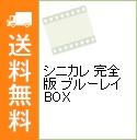 【中古】【Blu-ray】シニカレ 完全版 ブルーレイBOX / 邦画