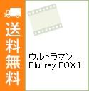 【中古】【Blu-ray】ウルトラマン Blu-ray BOX I / 邦画
