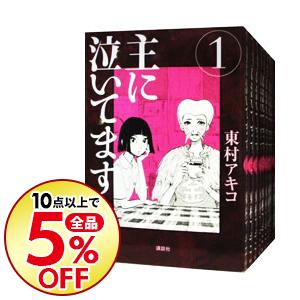10点購入で全品5%OFF 贈物 コミック全巻セット 中古 主に泣いてます 東村アキコ 全10巻セット コミックセット 引き出物