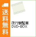 【中古】夜行観覧車 DVD-BOX / 邦画