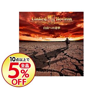 10点購入で全品5%OFF 中古 Linked Horizon CD 驚きの値段で DVD 自由への進撃 初回限定盤 気質アップ