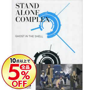 【中古】【Blu-ray】攻殻機動隊 STAND ALONE COMPLEX Blu-ray Disc BOX:SPECIAL EDITION 特典Blu-ray付 / 神山健治【監督】
