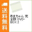 【中古】あまちゃん 完全版 DVD-BOX 2 / 邦画