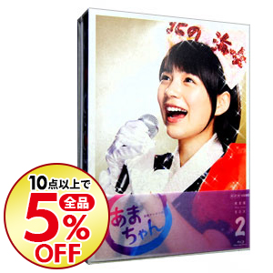 【中古】【Blu-ray】あまちゃん 完全版 Blu-ray BOX 2 ブックレット・OFFICIAL BOOK・ポスター・写真3枚・卓上POP・コースター2個付 / 邦画