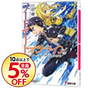 10点購入で全品5%OFF 日本正規品 買い取り 中古 ソードアート オンライン ディバイディング- -アリシゼーション 川原礫 13