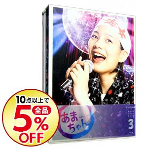 【中古】【Blu-ray】あまちゃん 完全版 Blu-ray BOX 3 / 邦画