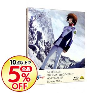 【中古】【Blu-ray】機動戦士ガンダムSEED DESTINY HDリマスター Blu-ray BOX 3 初回限定版 CD・ブックレット付 / 福田己津央【監督】