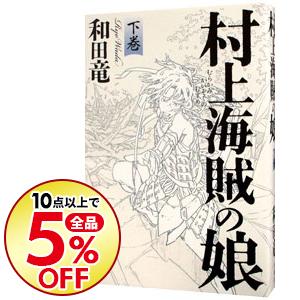 10点購入で全品5%OFF お買得 中古 新品■送料無料■ 全品10倍 8 和田竜 村上海賊の娘 下 25限定