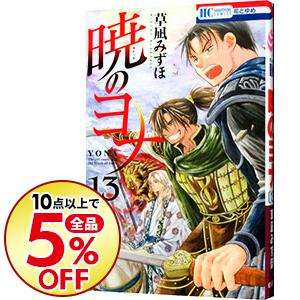 10点購入で全品5%OFF 日本メーカー新品 中古 暁のヨナ 贈り物 草凪みずほ 13