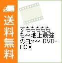 【中古】すもももももも-地上最強のヨメ- DVD-BOX / 中西伸彰【監督】