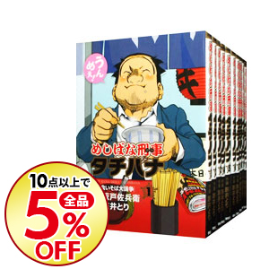 【中古】めしばな刑事タチバナ <1-31巻セット> / 旅井とり(コミックセット)