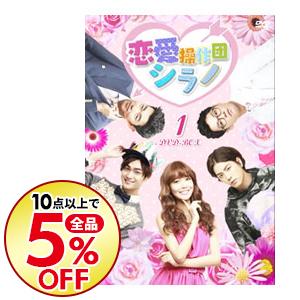 【中古】恋愛操作団:シラノ DVD-BOX1 / 洋画