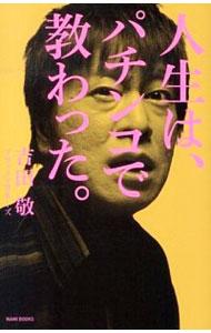 10点購入で全品5%OFF 中古 市場 人生は 吉田敬 新品未使用正規品 パチンコで教わった 1973-