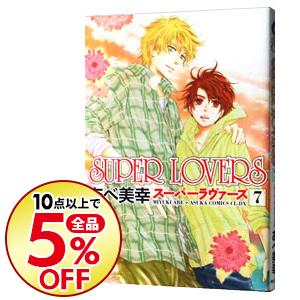 10点購入で全品5%OFF 中古 SUPER LOVERS あべ美幸 往復送料無料 7 ショップ ボーイズラブコミック