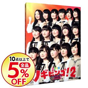 【中古】NOGIBINGO!2 DVD-BOX / イジリー岡田【出演】
