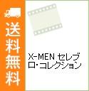 【中古】【Blu-ray】X-MEN セレブロ・コレクション / ブライアン・シンガー【監督】