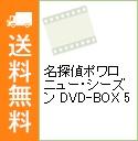 【中古】名探偵ポワロ ニュー・シーズン DVD-BOX 5 / 洋画