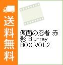 【中古】【Blu-ray】仮面の忍者 赤影 Blu-ray BOX VOL.2 / 邦画