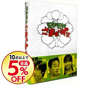 10点購入で全品5%OFF 中古 ストアー モヤモヤさまぁ-ず2 DVD-BOX 出演 在庫一掃売り切りセール Vol.22,Vol.23 さまぁ-ず